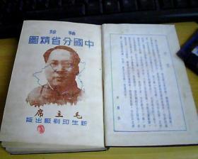 袖珍中国分省精图 (全1册) 民国出版带毛主席像