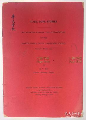 1932年1版1印, 唐代愛情故事,老舍,唐代的愛情故事,華文學校,濟南齊魯大學, Tang Love Stories