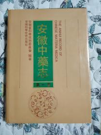 安徽中药志(第一卷)