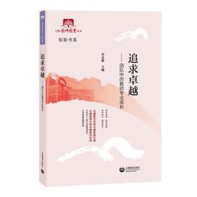 上海教师教育丛书·知新书系:追求卓越--团队中的教师专业成长