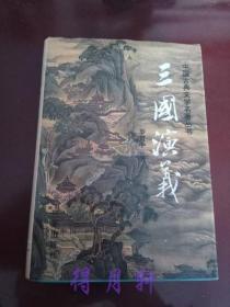 【精装本】《三国演义》(中国古典文学名著丛书)罗贯中著 三秦出版社1992年版