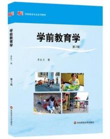 学前教育学(修订版)