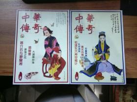 中华传奇2004年(3.4月号)两本合售
