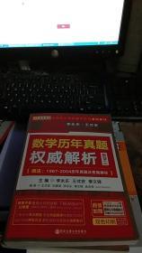金榜图书2019李永乐·王式安考研数学历年真题权威解析 数学三