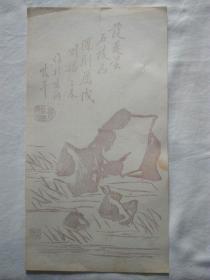 民国木版水印花笺纸:荣宝斋刘锡玲(6)