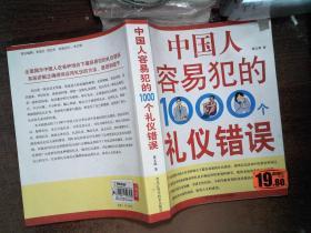 中国人最容易犯的1000个礼仪错误