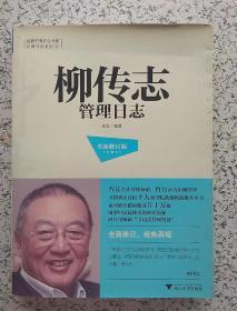 柳传志管理日志(全新修订版)
