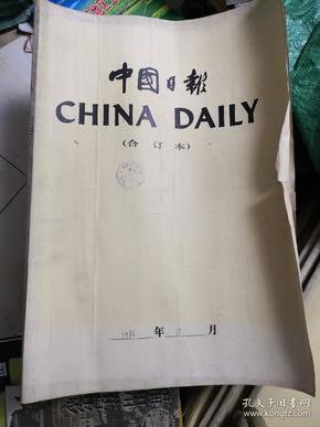 中國日報(1986年1-12月全年合訂本)英文版