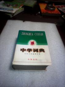 中华词典(64开957页厚本)