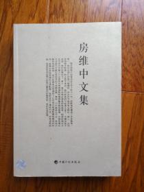 房维中文集