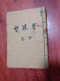 《民国版》当代创作文库------郭沫若(民国三十五年再版)竖版繁体字、品相以图片为准