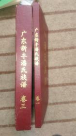 潘氏族谱(广东新丰县)卷一和卷三