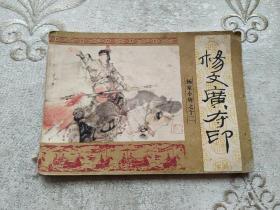 杨文广夺印(1985年一版一印)
