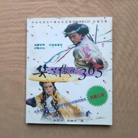笑笑傲傲365:中央电视台40集电视连续剧《笑傲江湖》拍摄写真(张纪中、黄健中、许晴、签名)