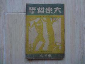 大众哲学(1948年出版)【书后皮有口子已经粘上】