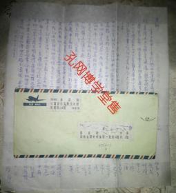台湾(乔恩鸿 寄)信封.信札