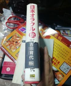 日语书~人才竞争
