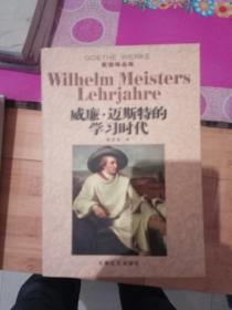威廉·迈斯特的学习时代