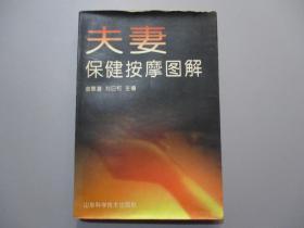 夫妻保健按摩图解   1997-01出版 印次 :