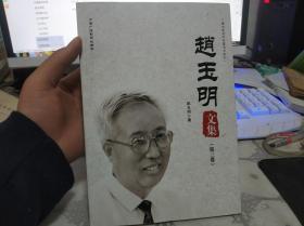 赵玉明文集(第三卷)