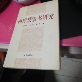 四库禁毁书研究