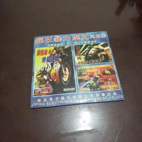 【游戏光盘】疯狂暴力摩托风云榜(1CD)
