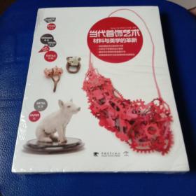 当代首饰艺术(中文版):材料与美学的革新