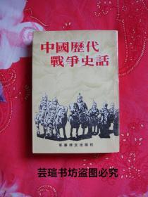 中国历代战争史话(军事译文出版社1987年3月初版本,竖排繁体字,个人藏书,品好)