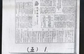 察哈爾日報 1949年5月,1950年8份報紙,涉及河北省張家口地區文學藝術戲劇,文化史志等)復印件,詳見詳細描述