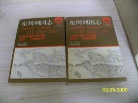 东周列国志 --上下 两册全【非馆藏,无章无字迹无划线】