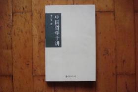 中国哲学十讲(国学书库哲学类丛)
