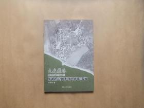 九龙攒珠:巢湖北岸移民村落的规划与源流