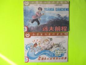 小学生注音识字读物:远大前程/老渔夫和金鲤鱼的故事 2本合售