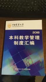 2018本科教学管理制度汇编