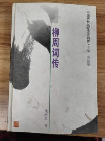 中国历代名家流派词传--柳周词传