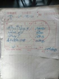 山东新华书店藏马支店发票【胶南前身】带公章