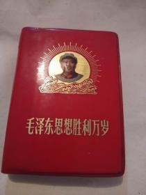 毛泽东思想胜利万岁 红宝书完整版