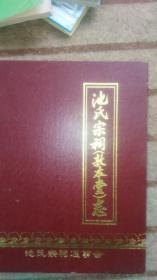 池氏宗祠(敦本堂)志——江西赣州七里村