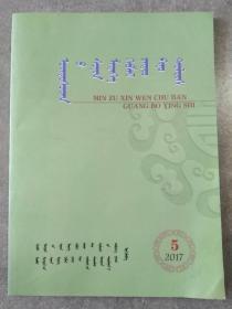 民族新闻出版广播影视【蒙文】2017年5期