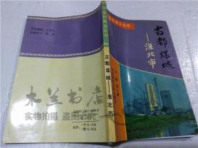 古都煤城-淮北市 张心诚 华东师范大学出版社 1992年3月 32开平装