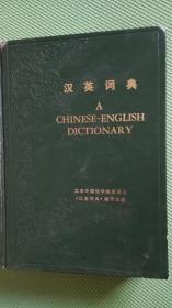 汉英词典     16开976页     78年1版1印