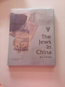 THE JEWS IN CHINA(犹太人在中国)汉法版