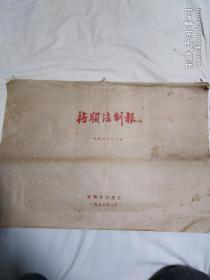 抚顺法制报   一九九四年合订本  1994.1.5--1994.12.31. 八开