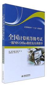 """全国计算机等级考试一级MSOffice教程及实训指导/全国高职高专""""十三五""""规划教材"""