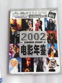 电影世界增刊2002电影年鉴