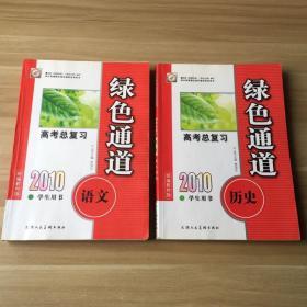 绿色通道(高三语文、高三历史)2本合售