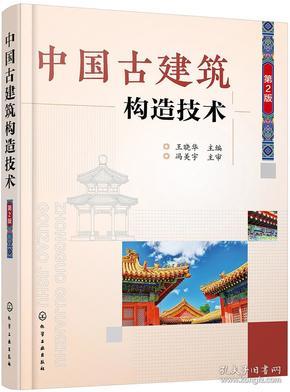 中国古建筑构造技术(第2版)