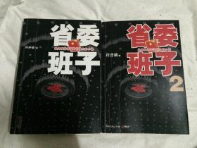 《省委班子》+《省委班子 2》【两册合售 小16开 具体看图见描述】