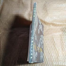 桂林文物(封底污渍)旅游地理文物古迹