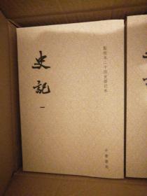史记(修订本,套装全10册)平装本 一版一印  带藏书票